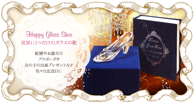 世界に1つだけのガラスの靴