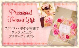 Preserved Flower Gift